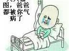 躺在医院哭:天天偷图,爸爸都被你气病了
