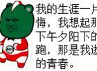 呦呦熊:我的生涯一片无悔,我想起那天下午夕阳的奔跑,那是我逝去的青春