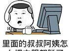 小岳岳在电脑前面:里面的叔叔阿姨怎么把衣服都脱了