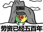 孙悟空压在山下:劳资已经五百年没装过逼了