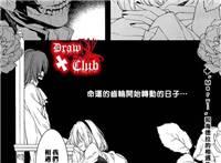 【漫画】bloody mary---サマミヤアカザ哀君吧