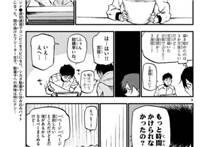 《粗点心战争》最新漫画剧