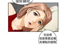韩国漫画《爱上男闺蜜》全集完第18话