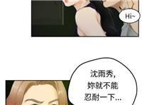 韩国漫画《爱上男闺蜜》第43话