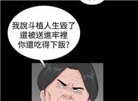 《不敬业的小姐姐》漫画第43话