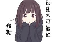Menhera chan表情包[120p汉化版]补丁制作:kyoko