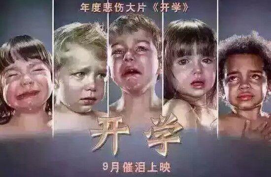 年度悲伤大片《开学》(点击浏览下一张趣图)