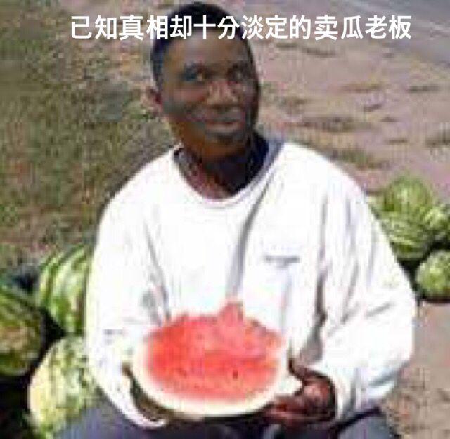 已知真相却十分淡定的卖西瓜老板(点击浏览下一张趣图)