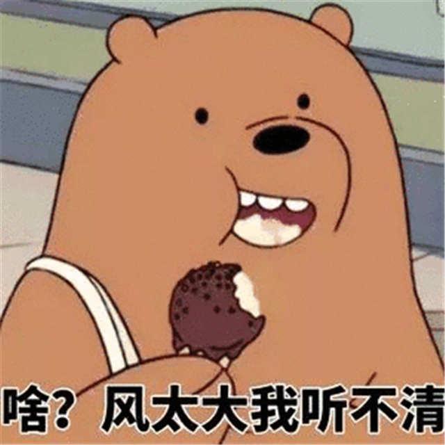 啥 风太大我听不清(吃着冰激凌)(点击浏览下一张趣图)