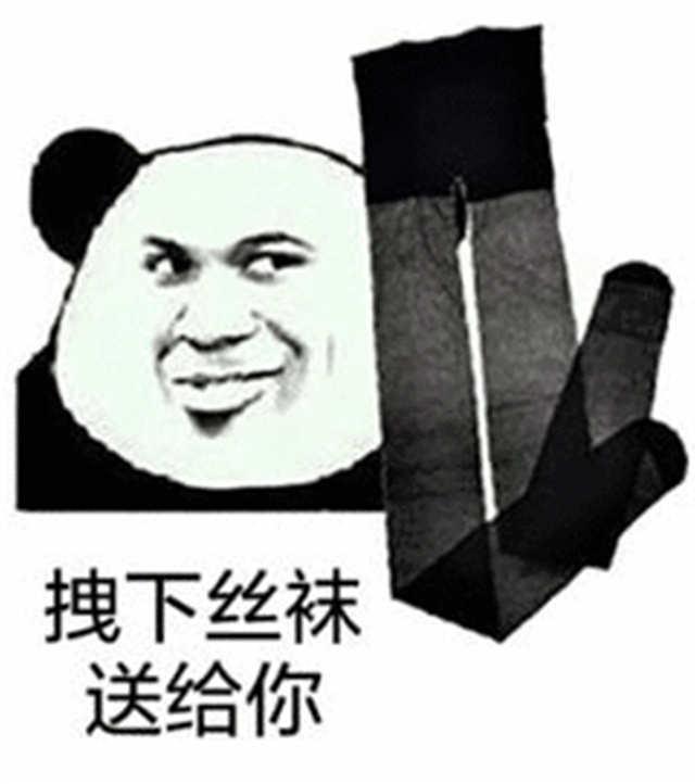 拽下你的丝袜送给你(点击浏览下一张趣图)