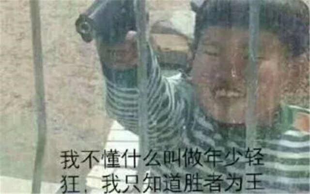 我不懂什么叫做年少轻狂 我只知道胜者为王(小孩手里拿着枪)(点击浏览下一张趣图)