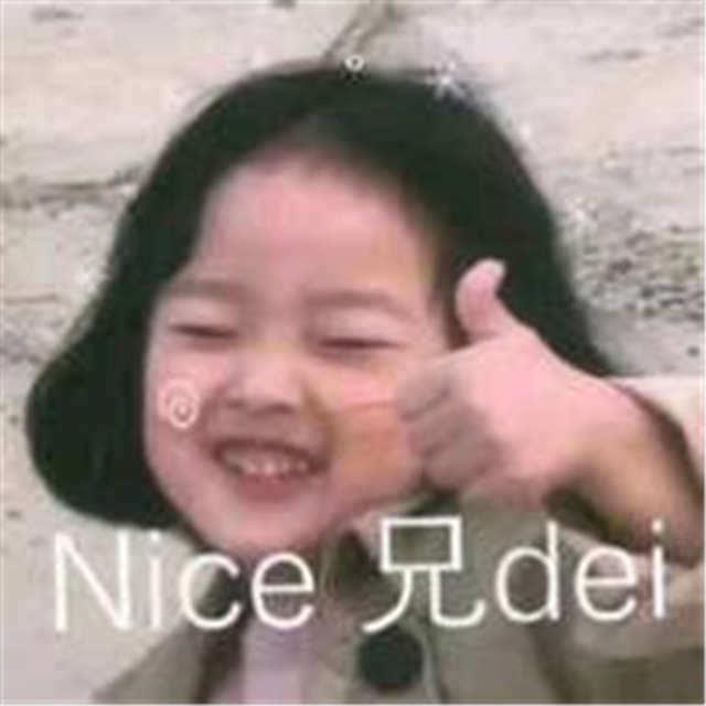 nice 兄dei(小女孩竖大拇指表情)