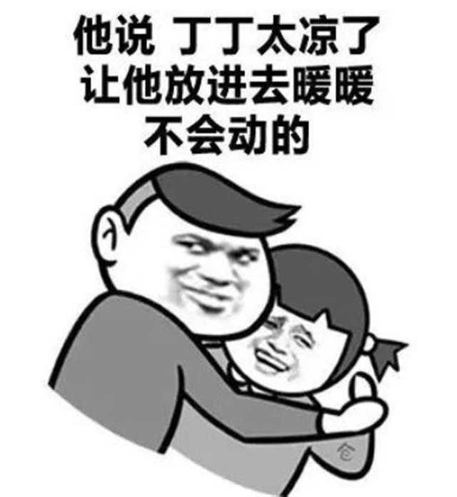 情侣恩爱斗图表情污(点击浏览下一张趣图)